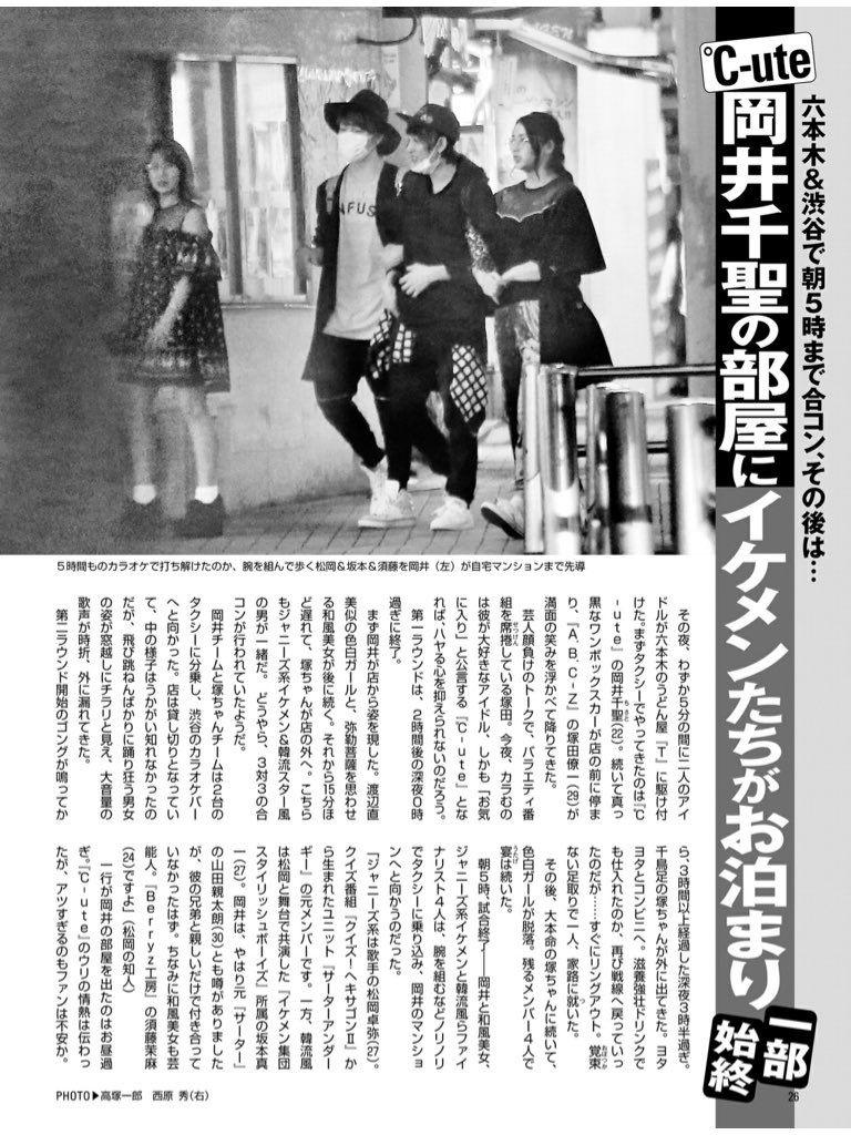 「岡井千聖 合コンn」の画像検索結果