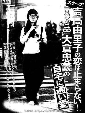 2016年7月、吉高由里子と大倉忠義の熱愛をフライデーがスクープ