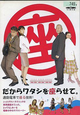 2006年「だからワタシを座らせて。 通勤電車で座る技術!」で映画初出演