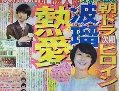 波瑠と坂口健太郎が熱愛か……?