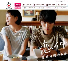 2015年「恋仲」で月9ドラマのヒロイン役に抜擢