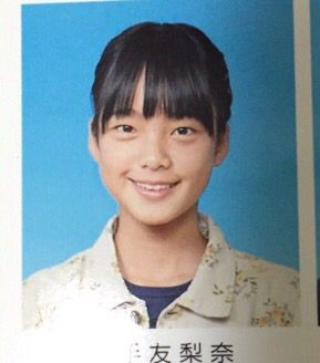 【欅坂46・平手友梨奈】小学校の卒アル写真