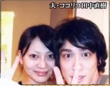 現在は離婚。元夫の田中直樹。