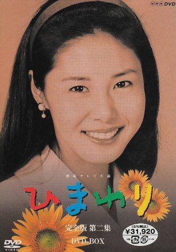 1996年 ひまわり