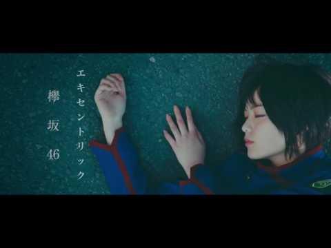 欅坂46エキセントリックのダンス...