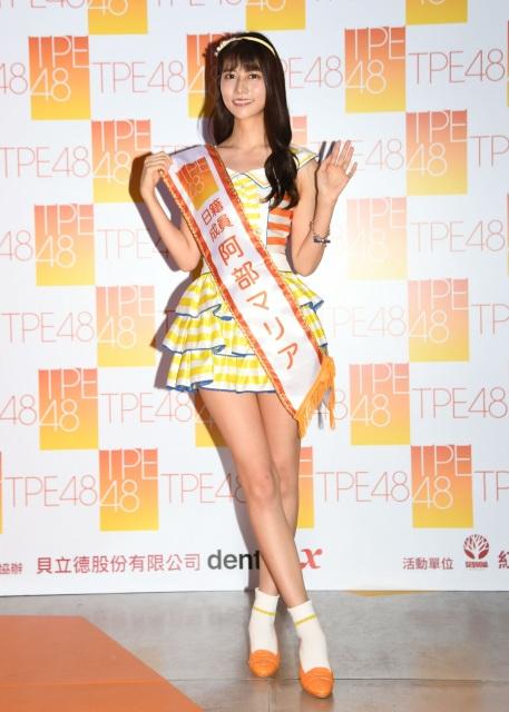 AKB阿部マリアが台湾の「TPE48」に移籍! 馬嘉伶(まちゃりん)と台湾 ...