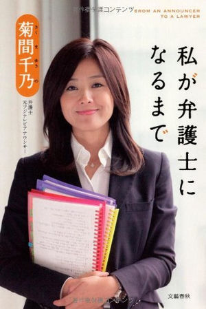 菊間千乃の画像 p1_18