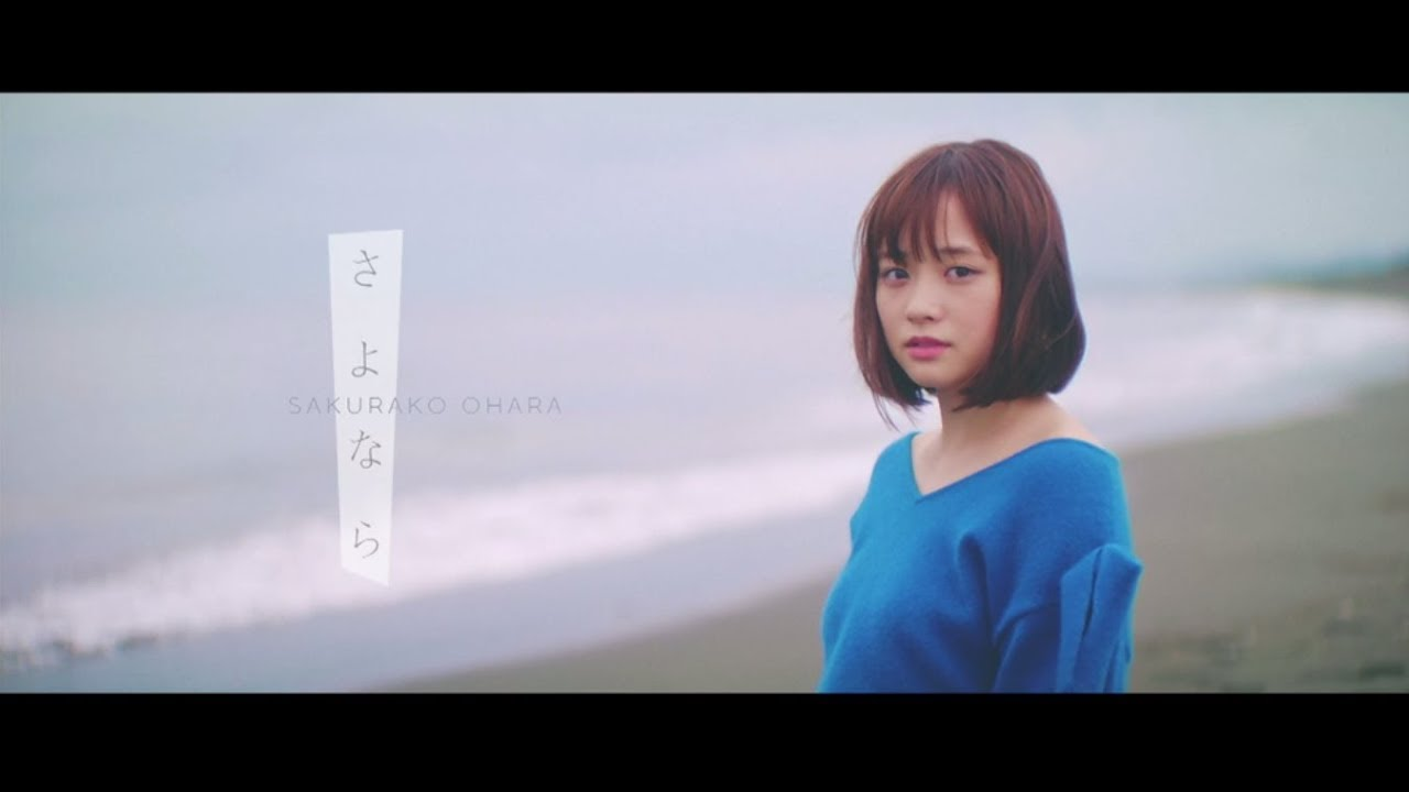 大原櫻子 -さよなら Music Video Short ver. - YouTube