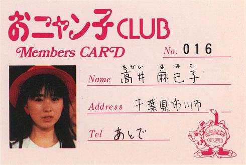 会員番号16・高井麻巳子