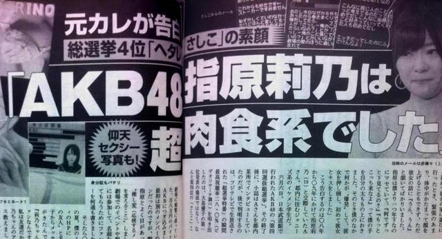 「AKB48指原莉乃は超肉食系でした」