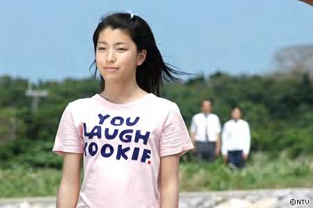 成海璃子さんといえば『瑠璃の島』!