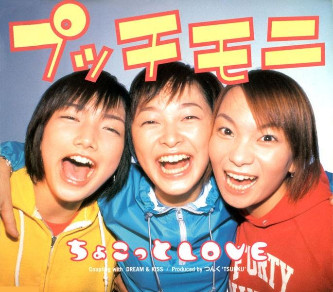 Image result for プッチモニ ちょこっと love